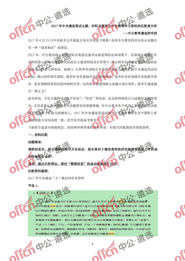 2017中央遴选笔试真题