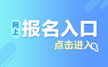 重庆市交通执法总队报名入口