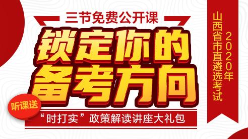 2020山西遴选锁定明升体育m88官方网站方向讲座